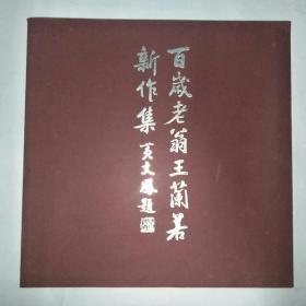 《百岁老翁王兰若新作集》