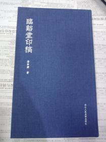 临溪堂印稿(作者签赠本,有签名,有印章)一版一印