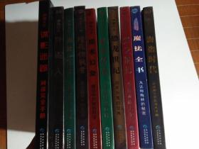 神秘日志(谍影迷踪 + 外星人 + 海底100天 + 黑夜伪装者 + 魔术幻象 + 怪兽传奇 + 恐龙世纪 + 龙之魅影 + 魔法全书 + 海盗时代)10册合售 见描述