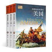 美国史全套三册 看得见的世界史系列 简明美国史 极简美国史 美国简史 世界通史美洲史欧洲史