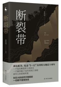 断裂带 正版 安昌河  9787220107269