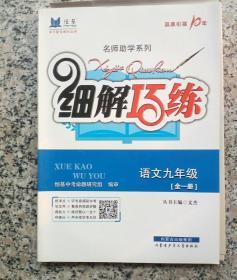 细解巧练九年级语文全一册