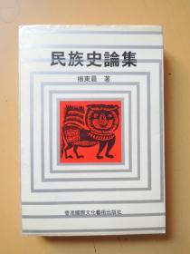 民族史论集 (作者签赠钤印本)