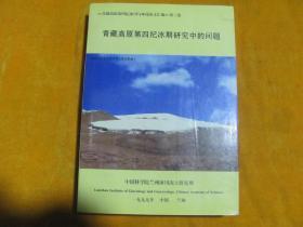 青藏高原第四纪冰期研究中的问题 1999