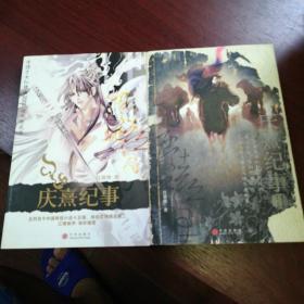 庆熹纪事1-2 两册合售