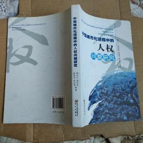 中国城市化进程的人权问题研究