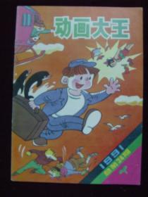 动画大王1991年第2期 总第34期