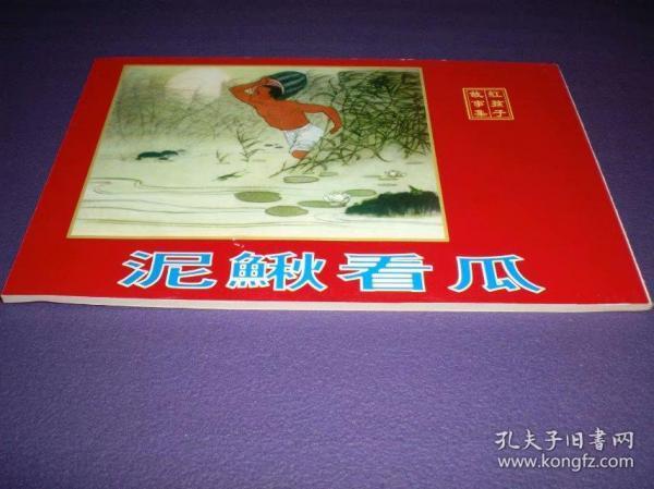 连环画《泥鳅看瓜》刘端绘,天津人民美术出版社。=