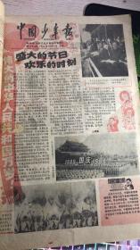 中国少年报 第1383-1395期