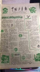 中国少年报 1981年1-6月  第1188-1212期  24期不同 合售