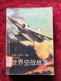 世界空战故事 92年1版1印 包邮挂刷