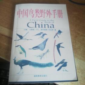 中国鸟类野外手册  【复印本  详情见图 免争议 】