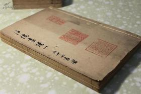 光24年 海仙画谱 2册全,小竹散人莜崎弼撰并画 含大量插图