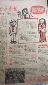 中国少年报1-12月第1135-1186期  52期不同合售