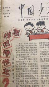 中国少年报 1979年(第1097-1134期共 38期不同合售)