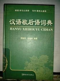 汉语歇后语词典