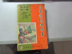 三国演义连环画   普及本(第一集:桃园结义)1979年版