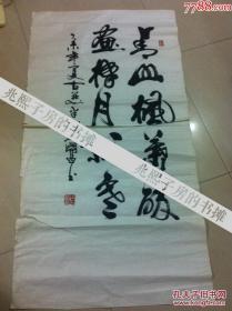 范国昌书法 中国国家书画院副院长