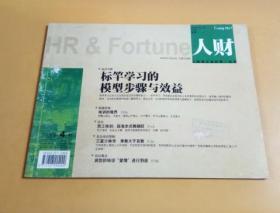 人才周刊(2005年4期)2005.1.24