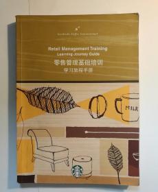 零售管理基础培训 学习旅程手册 星巴克