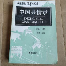 中国县情录