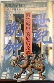 世纪晚钟-紫禁城里的最后改革