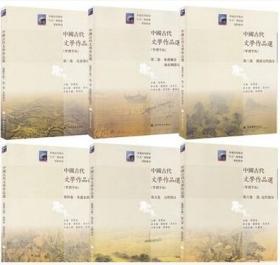 中国古代文学作品选 郁贤皓 繁体字版 1-6卷9787040288995