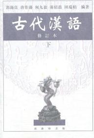 古代汉语 郭锡良 9787100027847