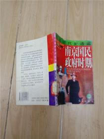 中国近代史通鉴:南京国民政府时期149 第八卷【馆藏】