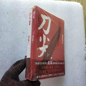 茅盾文学奖得主系列之《刀尖》 (《刀之阳面》 《刀之阴面》 两册【全新未拆封】