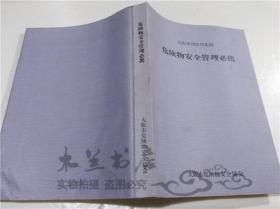 原版日本日文书 危险物安全管理必携 监修:大坂市消防局 大坂市危险物安全协会 1983年11月 大32开平装