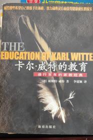 卡尔威特的教育:盛行百年的家教经典