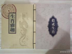 十二生肖 邮票典藏册 宣纸典藏册;内有二轮生肖四方连剪纸宣纸画