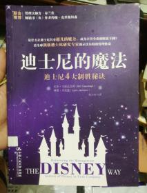 迪士尼的魔法:迪士尼4大制胜秘诀