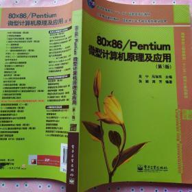 80x86/Pentium 微型计算机原理及应用(第3版)
