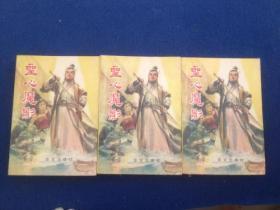 独孤红 著 武侠小说 圣心魔影(上中下)华文出版社