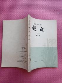 初级中学课本 语文 第二册
