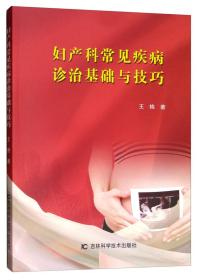 妇产科常见疾病诊治基础与技巧