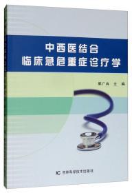 中西医结合临床急危重症诊疗学