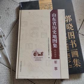 山东省历史地图集(远古至清)军事