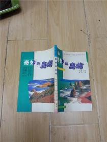 奇妙的岛屿【馆藏】