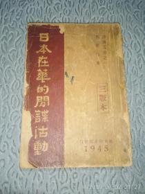日本在华的间谍活动  三版本