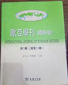 欧亚学刊(国际版),新1辑(总第11辑)