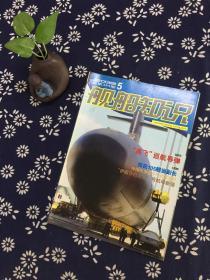 舰船知识(2008.5 总344)