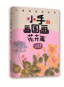 小手畫國畫:花卉篇