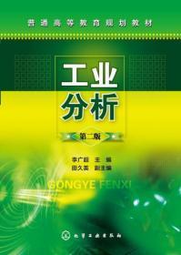 工业分析(李广超)(第二版) 李广超 化学工业 9787122204073