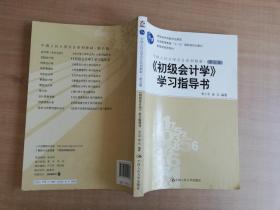 《初级会计学》学习指导书 第五版【实物拍图 品相自鉴 有划线笔记】