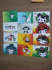 北京2008奥运会吉祥物明信片(福娃。12枚)