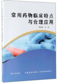 常用药物临床特点与合理应用