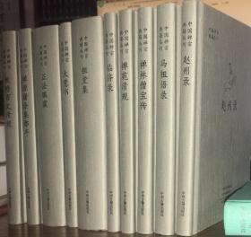 【正版】中国禅宗典籍丛刊(全10册)